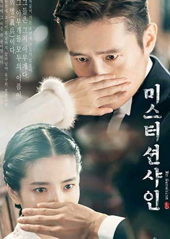 Drama Korea Dengan Rating Tertinggi - Mr.Sunshine