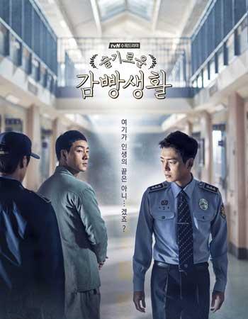 Drama Korea Dengan Rating Tertinggi - Prison Playbook