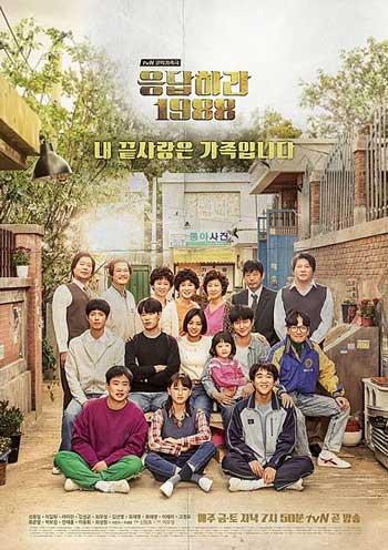 Drama Korea Dengan Rating Tertinggi - Reply 1988