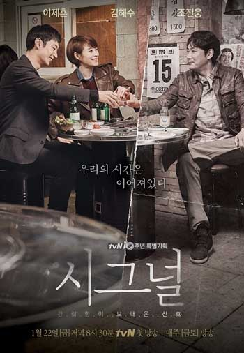 Drama Korea Dengan Rating Tertinggi - Signal