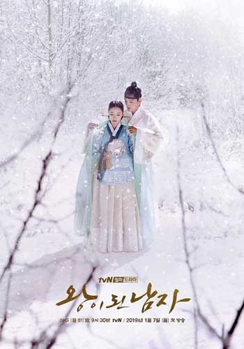 Drama Korea Dengan Rating Tertinggi - The Crowned Clown