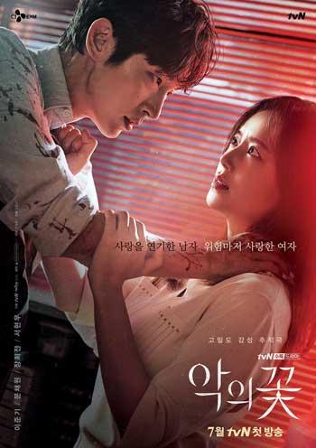 Drama Korea Yang Tayang Bulan Juli 2020 - Flower of Evil
