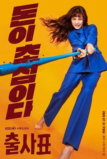 Drama Korea Yang Tayang Bulan Juli 2020 - Memorials