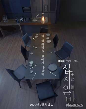 Drama Korea Yang Tayang Bulan Juli 2020 - United Effort to Accomplish One Thing