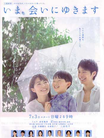 Film Jepang Romantis Terbaik - Be With You