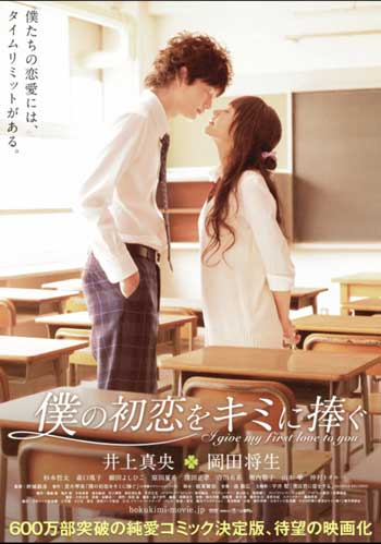 Film Jepang Romantis Terbaik - I Give My First Love To You