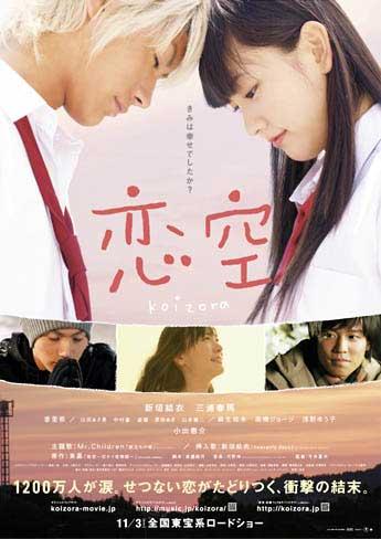 Film Jepang Romantis Terbaik - Koizora