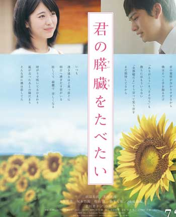 Film Jepang Romantis Terbaik - Let Me Eat Your Pancreas