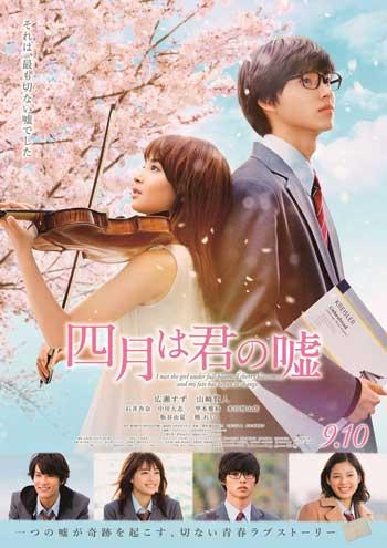 Film Jepang Romantis Terbaik - Shigatsu wa Kimi no Uso