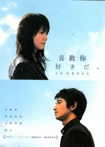 Film Jepang Romantis Terbaik - Su-ki-da