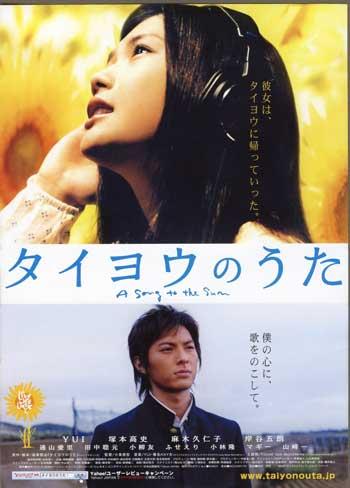 Film Jepang Romantis Terbaik - Taiyou no Uta