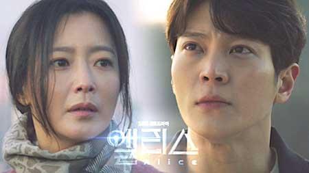 Drama Korea Yang Tayang Bulan Agustus 2020 - Alice