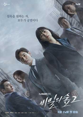 Drama Korea Yang Tayang Bulan Agustus 2020 - Forest of Secrets 2