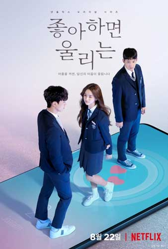 Drama Korea Yang Tayang Bulan Agustus 2020 - Love Alarm Season 2