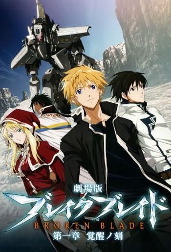 Anime Perang Terbaik - Break Blade