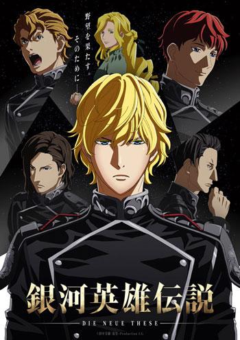 Anime Perang Terbaik - Ginga Eiyuu Densetsu
