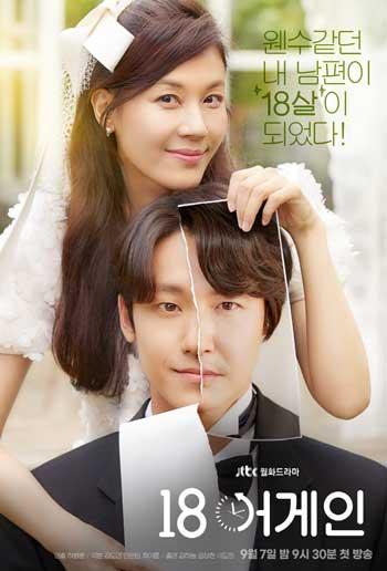 Drama Korea Bulan September 2020 - 18 Again