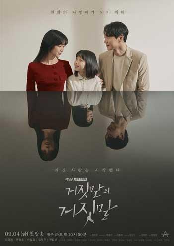 Drama Korea Bulan September 2020 - Lies of Lies