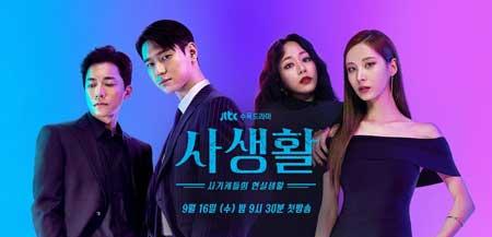 Drama Korea Bulan September 2020 - Private Life