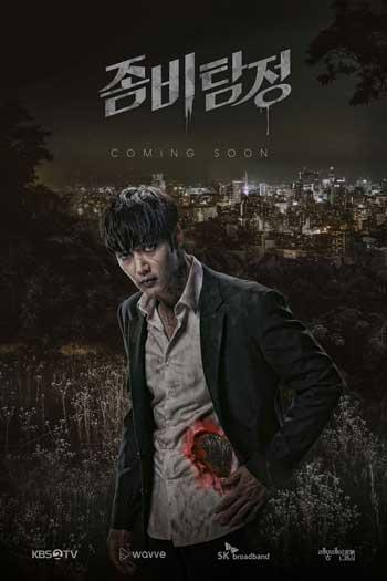 Drama Korea Bulan September 2020 - The Zombie Detective