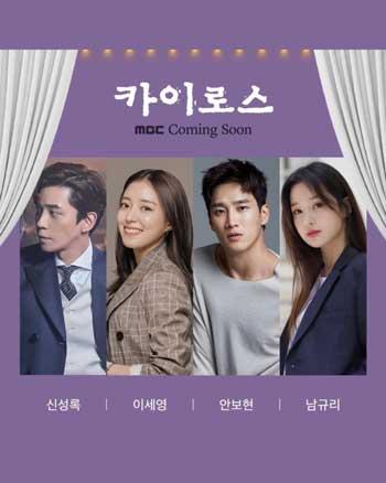Drama Korea Bulan Oktober 2020 - Kairos