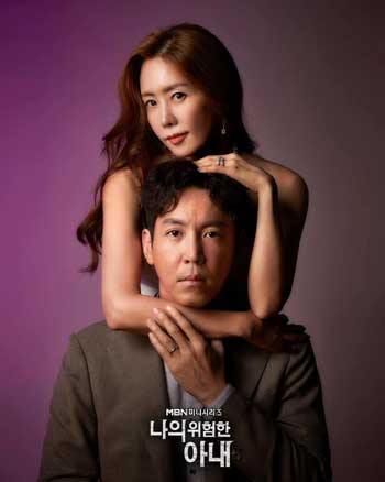 Drama Korea Bulan Oktober 2020 - My Dangerous Wife