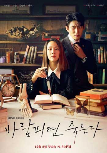 Drama Korea Bulan Desember 2020