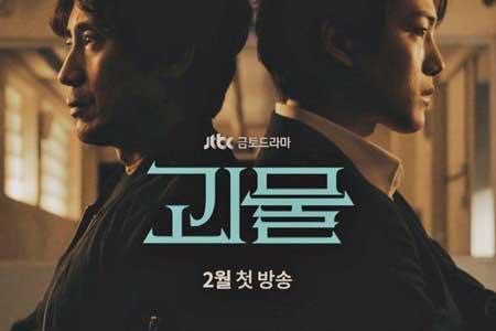 Drama Korea Yang Tayang Bulan Februari 2021