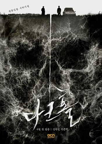 Drama Korea Bulan April 2021