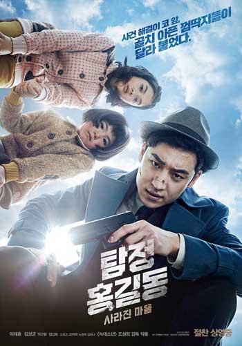 Film Detektif Korea Terbaik