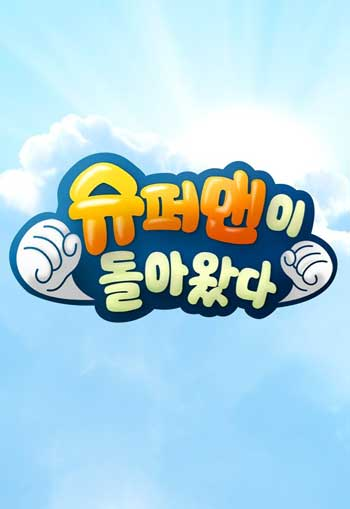 Reality Show Korea Terbaru Dan Terpopuler